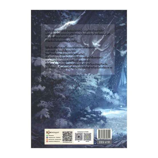 สิงห์สถิต 2 (เล่มจบ)