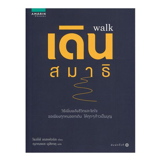 เดินสมาธิ (Walk)