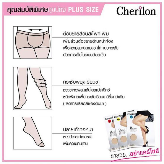 CHERILON เชอรีล่อน ถุงน่องสำหรับคนรูปร่างใหญ่ Plus Size Pack 2 คู่ รุ่น NSA-CHMAX2
