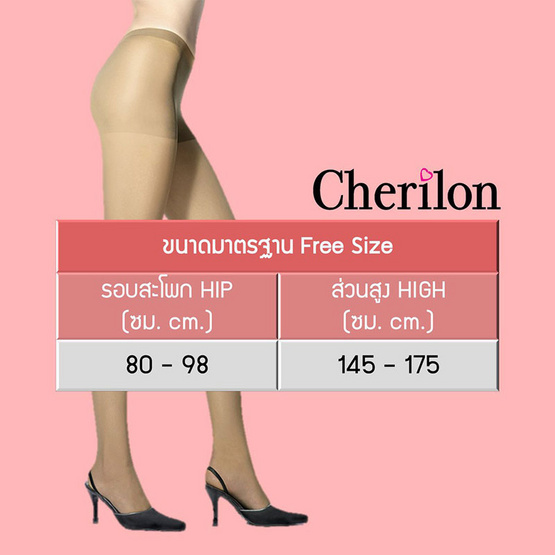 CHERILON เชอรีล่อน ถุงน่องเต็มตัวซัพพอร์ท Double Control Pack 6 คู่ รุ่น NSB-009