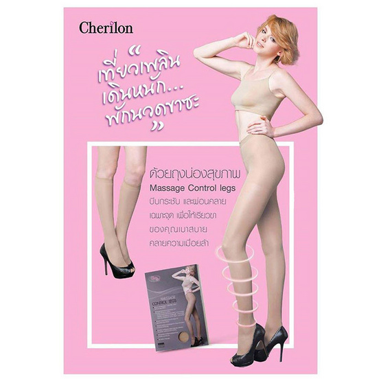CHERILON เชอรีล่อน ถุงน่องแค่เข่า Massage Control Legs รุ่น NSA-PMC1