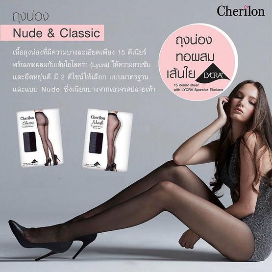 CHERILON เชอรีล่อน ถุงน่องเนื้อลินินเชียร์ Nude Pack 2 คู่ รุ่น NSA-PHCBNU