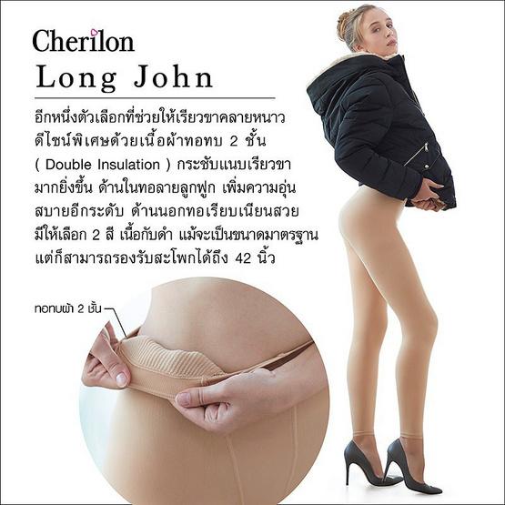 CHERILON เชอรีล่อน ถุงน่องกางเกง Long John รุ่น NSA-LJ01-BEF สีเนื้อ