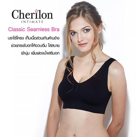 CHERILON INTIMATE เชอรีล่อน อินทิเมท รุ่น NIC-TSBRA1 Seamless Bra บราไร้ตะเข็บ (แบบ Classic)