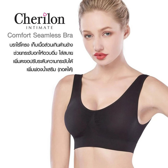 CHERILON INTIMATE เชอรีล่อน อินทิเมท รุ่น NIC-TSBRA4 Seamless Bra บราไร้ตะเข็บ เพิ่มตะขอ (Comfort )