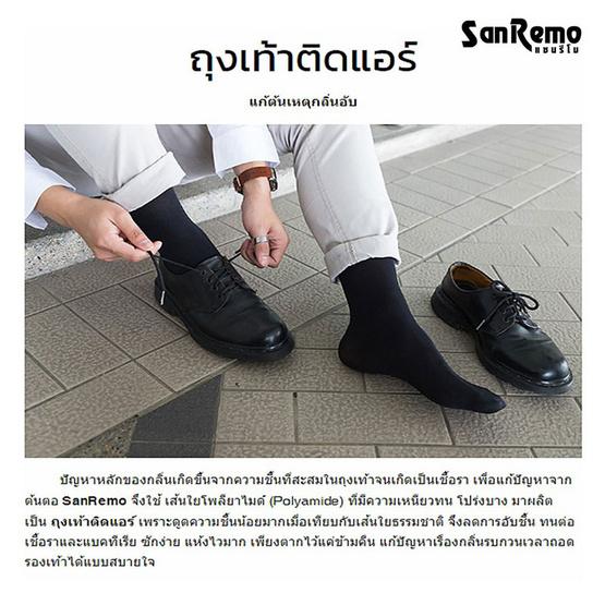 ถุงเท้าทำงาน ถุงเท้าผู้ใหญ่ ถุงเท้าผู้ชายติดแอร์ Men Cool Socks Sanremo แซนรีโม NIS-SRM1-BLF สีดำ กระชับ บางเบา สวมใส่เย็นสบาย (Free Size Pack 6 คู่)