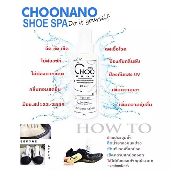 CHOONANO น้ำยาทำความสะอาดรองเท้าและสเปรย์กันน้ำ Nano ขนาดใหญ่ 300 มล. พร้อมแปรงขัดและผ้าไมโครไฟเบอร์
