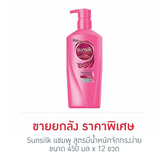 Sunsilk แชมพู สูตรมีน้ำหนักจัดทรงง่าย 450 มล. (บรรจุ 12 ขวด)