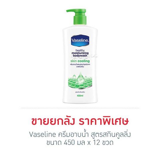Vaseline ครีมอาบน้ำ สูตรสกินคูลลิ่ง 450มล. (บรรจุ 12 ขวด)