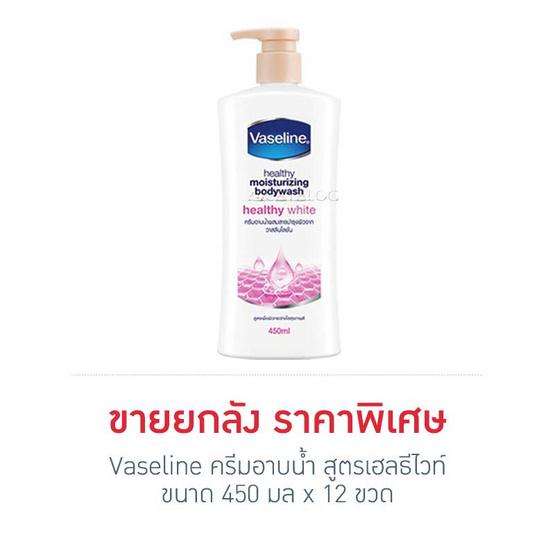 Vaseline ครีมอาบน้ำ สูตรเฮลธีไวท์ 450มล. (บรรจุ 12 ขวด)