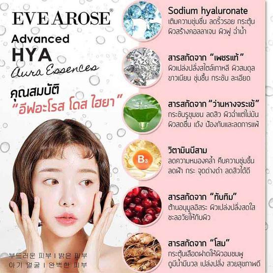 Evearose แอ๊ดวานซ์ ไฮยา เอสเซ้นส์ 25 มล. (แพ็ค2)