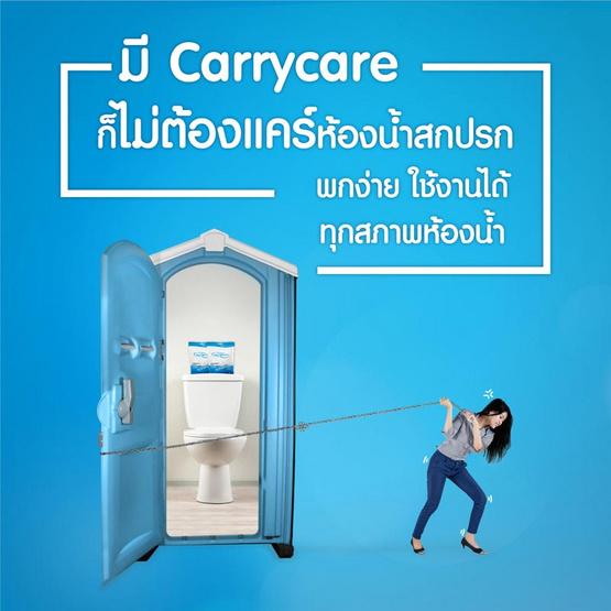 Carrycare แครี่แคร์ กรวยยืนปัสสาวะพกพา 5 ชิ้น x 3 แพ็ค (15 ชิ้น)