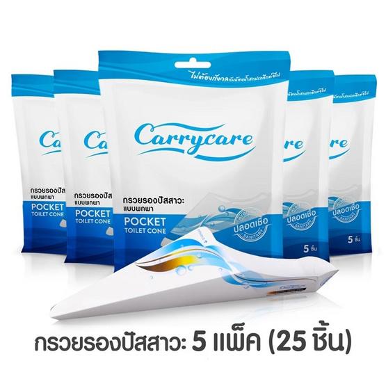 Carrycare แครี่แคร์ กรวยยืนปัสสาวะพกพา 5 ชิ้น x 5 แพ็ค (25 ชิ้น)