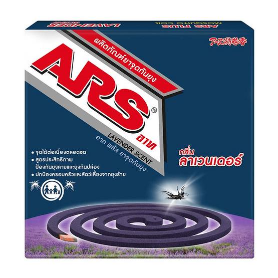 อาทพลัส ยาจุดกันยุง กลิ่นลาเวนเดอร์ 10 ขด (แพ็ค 3)