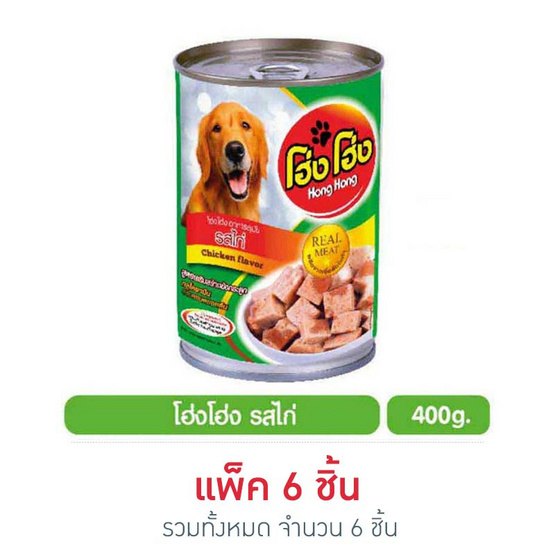 Hong Hong โฮ่ง โฮ่ง อาหารเปียกสุนัข รสไก่ 400 กรัม