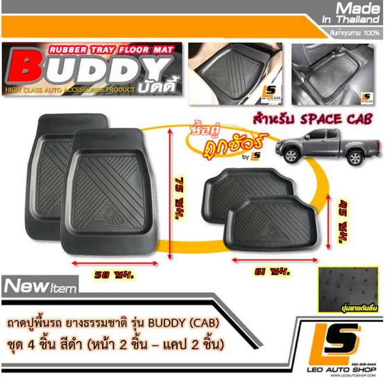 LEOMAX ถาดยางปูพื้นรถยนต์ รุ่น BUDDY ด้านหน้า-หลังแคป ชุด 4 ชิ้น (สีดำ)
