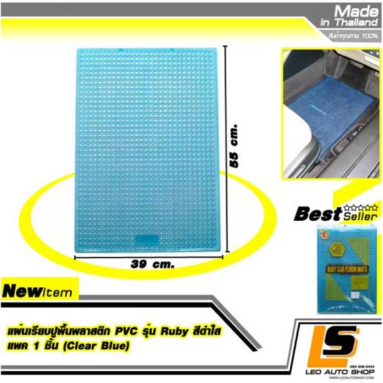 LEOMAX แผ่นเรียบปูพื้นรถยนต์พลาสติก PVC รุ่น Ruby พร้อมปุ่มจิกพื้น (สีฟ้าใส)