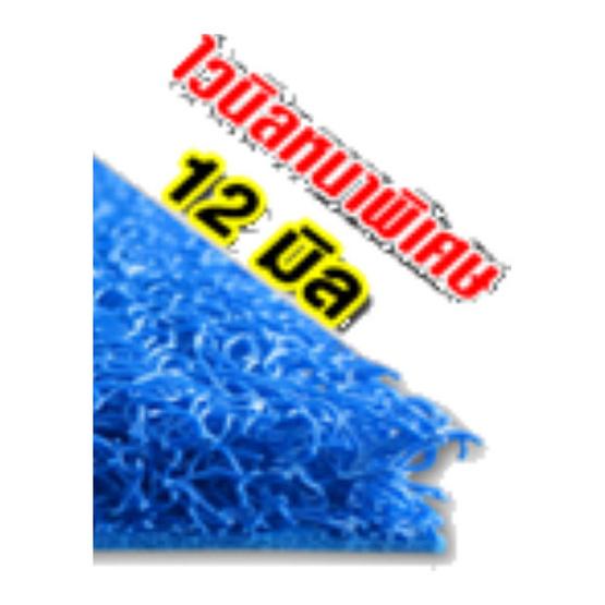 LEOMAX พรมปูพื้นใยไวนิลดักฝุ่น อเนกประสงค์ สีน้ำเงิน
