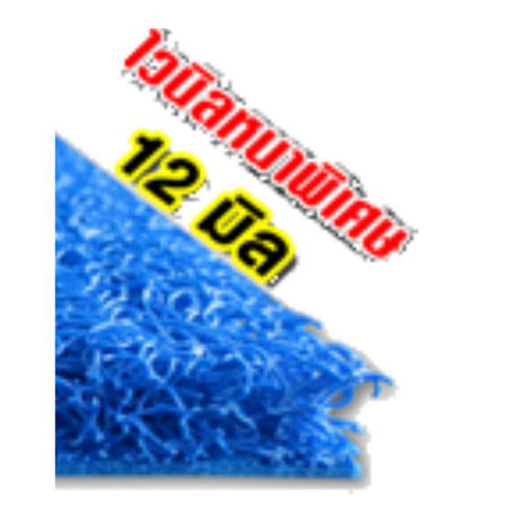 LEOMAX พรมปูพื้นใยไวนิลดักฝุ่น อเนกประสงค์ ชุด 2 ชิ้น สีน้ำเงิน