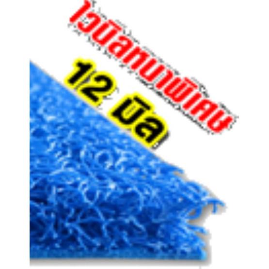 LEOMAX พรมปูพื้นใยไวนิลดักฝุ่น อเนกประสงค์ ชุด 4 ชิ้น สีน้ำเงิน
