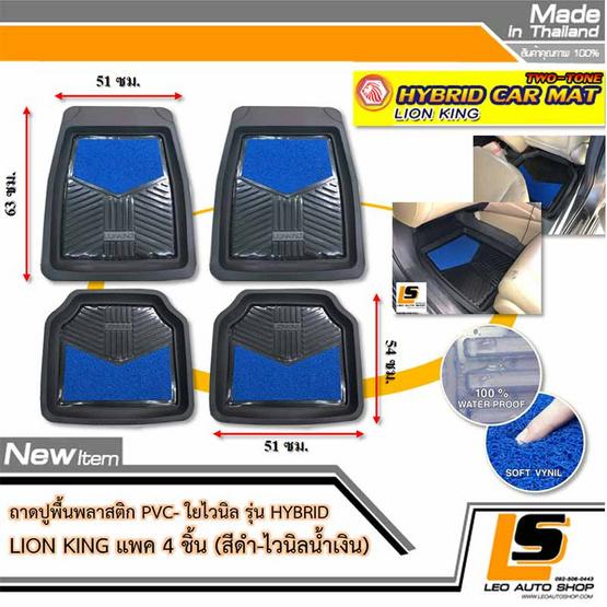LEOMAX ถาดปูพื้นพลาสติก PVC พร้อมใยไวนิล รุ่น LION KING ชุด 4 ชิ้น (สีดำ-ใยน้ำเงิน)