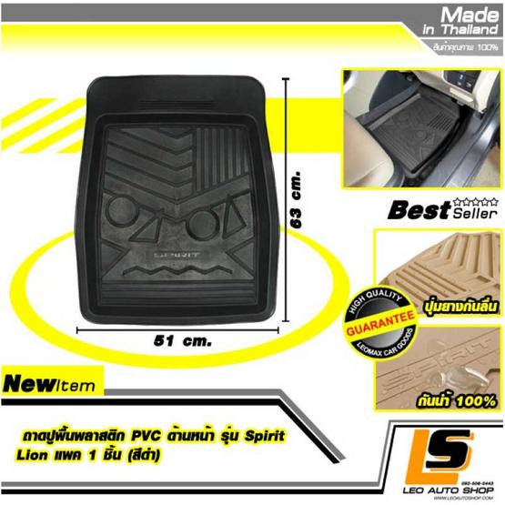 LEOMAX ถาดปูพื้นพลาสติก PVC ด้านหน้า รุ่น Spirit Lion (สีดำ)