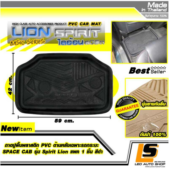 LEOMAX ถาดปูพื้นพลาสติก PVC ด้านหลัง เฉพาะรถกระบะ SPACE CAB รุ่น Spirit Lion (สีดำ)