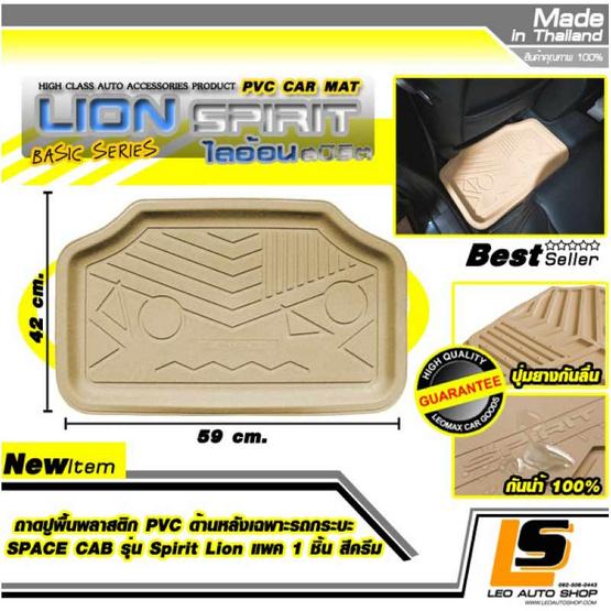 LEOMAX ถาดปูพื้นพลาสติก PVC ด้านหลัง เฉพาะรถกระบะ SPACE CAB รุ่น Spirit Lion (สีครีม)