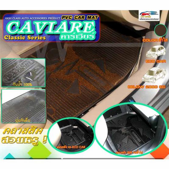 LEOMAX ถาดปูพื้นพลาสติก PVC ด้านหน้า รุ่น CAVIARE (สีดำใส)