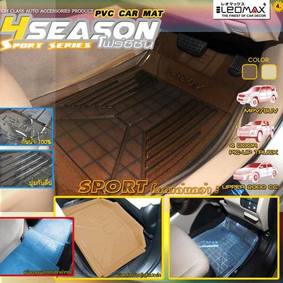 LEOMAX ถาดปูพื้นพลาสติก PVC ด้านหน้า รุ่น 4SEASON (สีฟ้าใส)