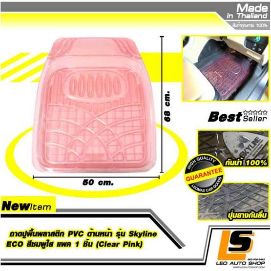 LEOMAX ถาดปูพื้นพลาสติก PVC ด้านหน้า รุ่น SKYLINE ECO สำหรับรถเล็ก (สีชมพูใส)