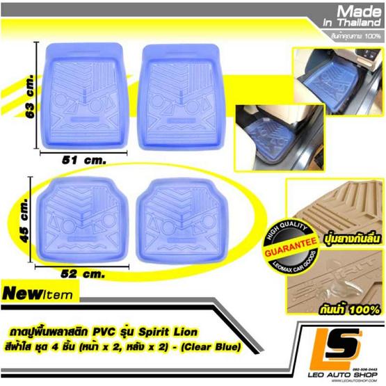 LEOMAX ถาดปูพื้นพลาสติก PVC รุ่น SPIRIT LION ชุด 4 ชิ้น (สีฟ้าใส)