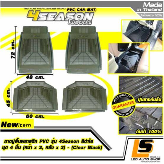 LEOMAX ถาดปูพื้นพลาสติก PVC ด้านหน้า รุ่น 4SEASON ชุด 4 ชิ้น (สีดำใส)