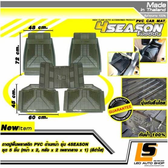 LEOMAX ถาดปูพื้นพลาสติก PVC รุ่น 4SEASON ชุด 5 ชิ้น (สีดำใส)