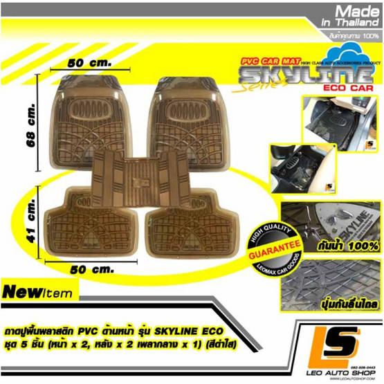 LEOMAX ชุด 5 ชิ้นถาดปูพื้นพลาสติก PVC รุ่น SKYLINE ECO (สีดำใส)