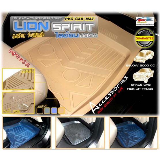 LEOMAX ถาดปูพื้นพลาสติก PVC ด้านหน้า รุ่น Spirit Lion (สีครีม)