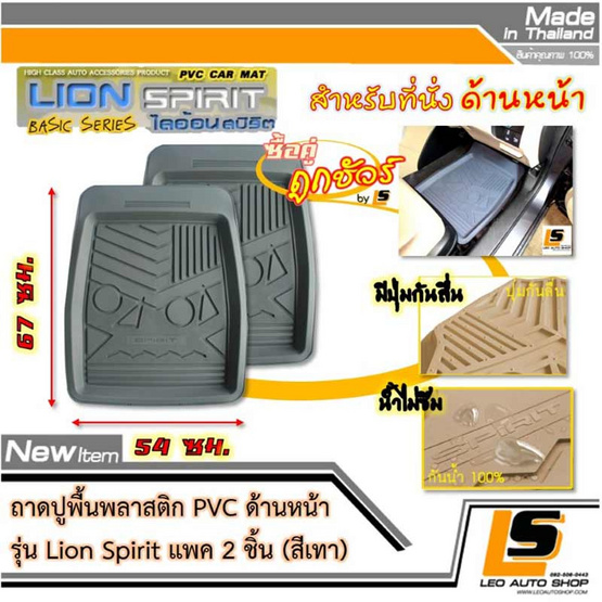 LEOMAX ถาดปูพื้นพลาสติก PVC ด้านหน้า รุ่น Spirit Lion (สีเทา)