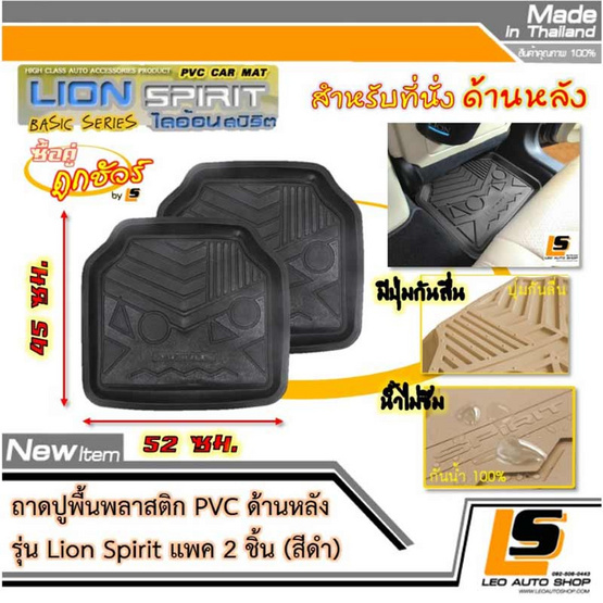 LEOMAX ถาดปูพื้นพลาสติก PVC ด้านหลัง รุ่น Spirit Lion (สีดำ)