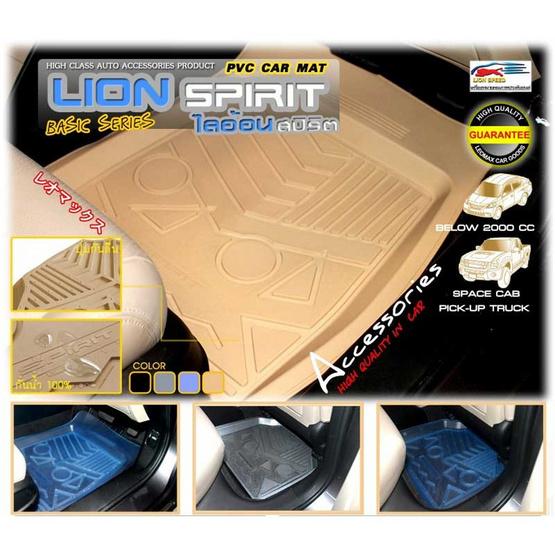 LEOMAX ถาดปูพื้นพลาสติก PVC ด้านหลัง รุ่น Spirit Lion (สีเทา)