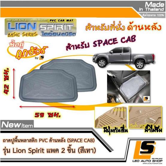 LEOMAX ถาดปูพื้นพลาสติก PVC ด้านหลัง เฉพาะรถกระบะ SPACE CAB รุ่น Spirit Lion (สีเทา)
