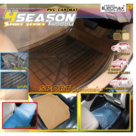 LEOMAX ถาดปูพื้นพลาสติก PVC ด้านหน้า รุ่น 4SEASON (สีดำใส)