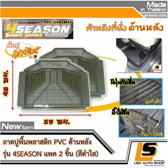 LEOMAX ถาดปูพื้นพลาสติก PVC ด้านหลัง รุ่น 4SEASON (สีดำใส)