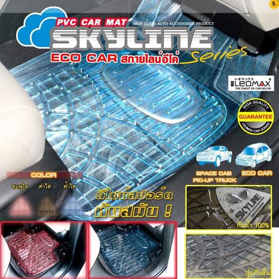 LEOMAX ถาดปูพื้นพลาสติก PVC ด้านหน้า รุ่น SKYLINE ECO สำหรับรถเล็ก (สีฟ้าใส)