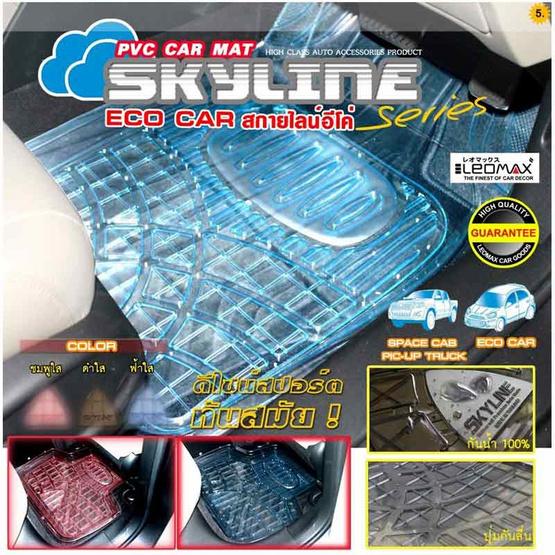 LEOMAX ถาดปูพื้นพลาสติก PVC ด้านหน้า รุ่น SKYLINE ECO สำหรับรถเล็ก (สีดำใส)