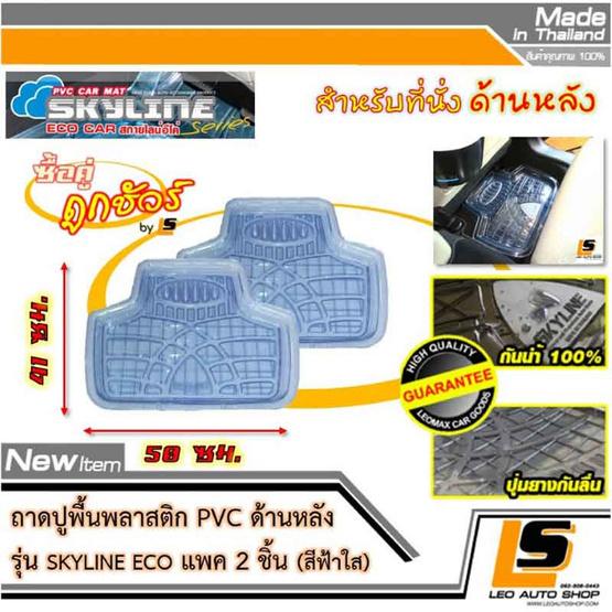 LEOMAX ถาดปูพื้นพลาสติก PVC ด้านหลัง รุ่น SKYLINE ECO สำหรับรถเล็ก (สีฟ้าใส)