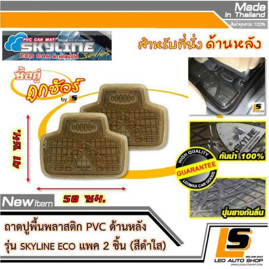 LEOMAX ถาดปูพื้นพลาสติก PVC ด้านหลัง รุ่น SKYLINE ECO สำหรับรถเล็ก (สีดำใส)