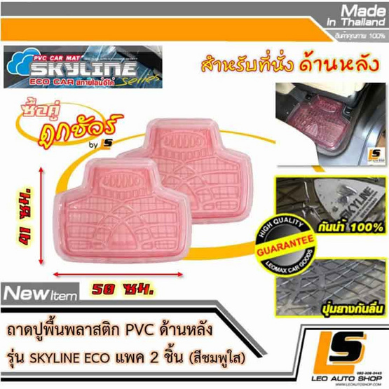 LEOMAX ถาดปูพื้นพลาสติก PVC ด้านหลัง รุ่น SKYLINE ECO สำหรับรถเล็ก (สีชมพูใส)