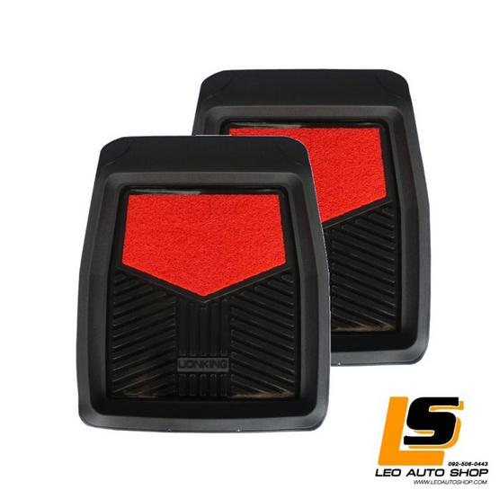 LEOMAX ถาดปูพื้นพลาสติก PVC+ใยไวนิล รุ่น LIONKING ด้านหน้า ดำ-ใยแดง