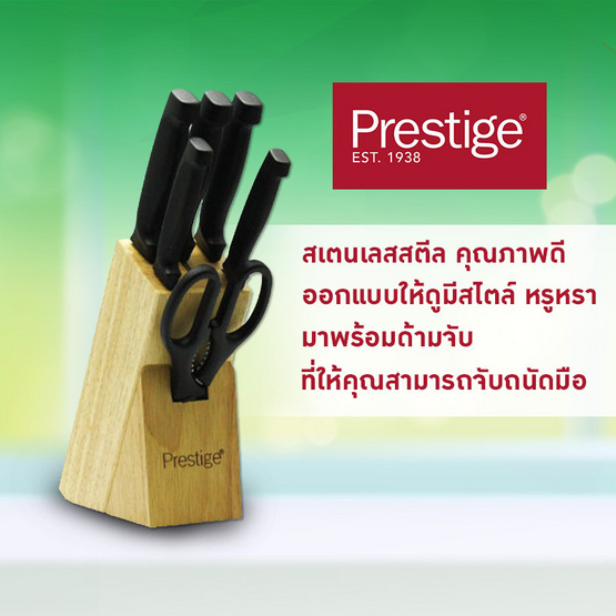 Prestige ชุดมีด 7 ชิ้น พร้อมที่เก็บไม้