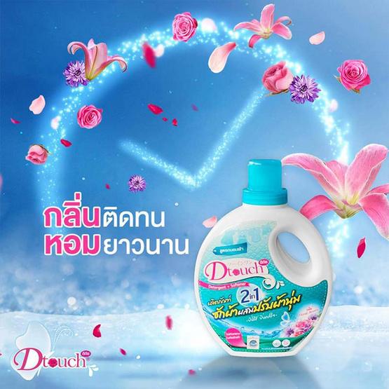 Dtouch น้ำยาซักผ้าผสมปรับผ้านุ่ม 1,000 ml x 12 ขวด (ยกลัง)